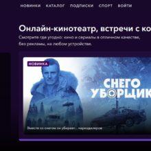Получаем бесплатную месячную подписку в онлайн кинотеатре Okko
