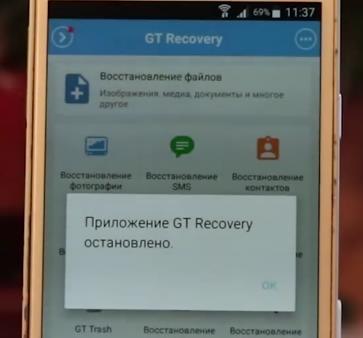 Приложение GT Recovery