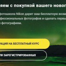Бесплатный онлайн курс в фотошколе Nikon