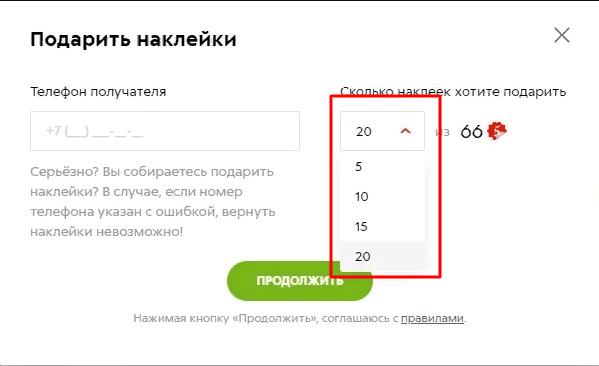 Выбираем количество наклеек