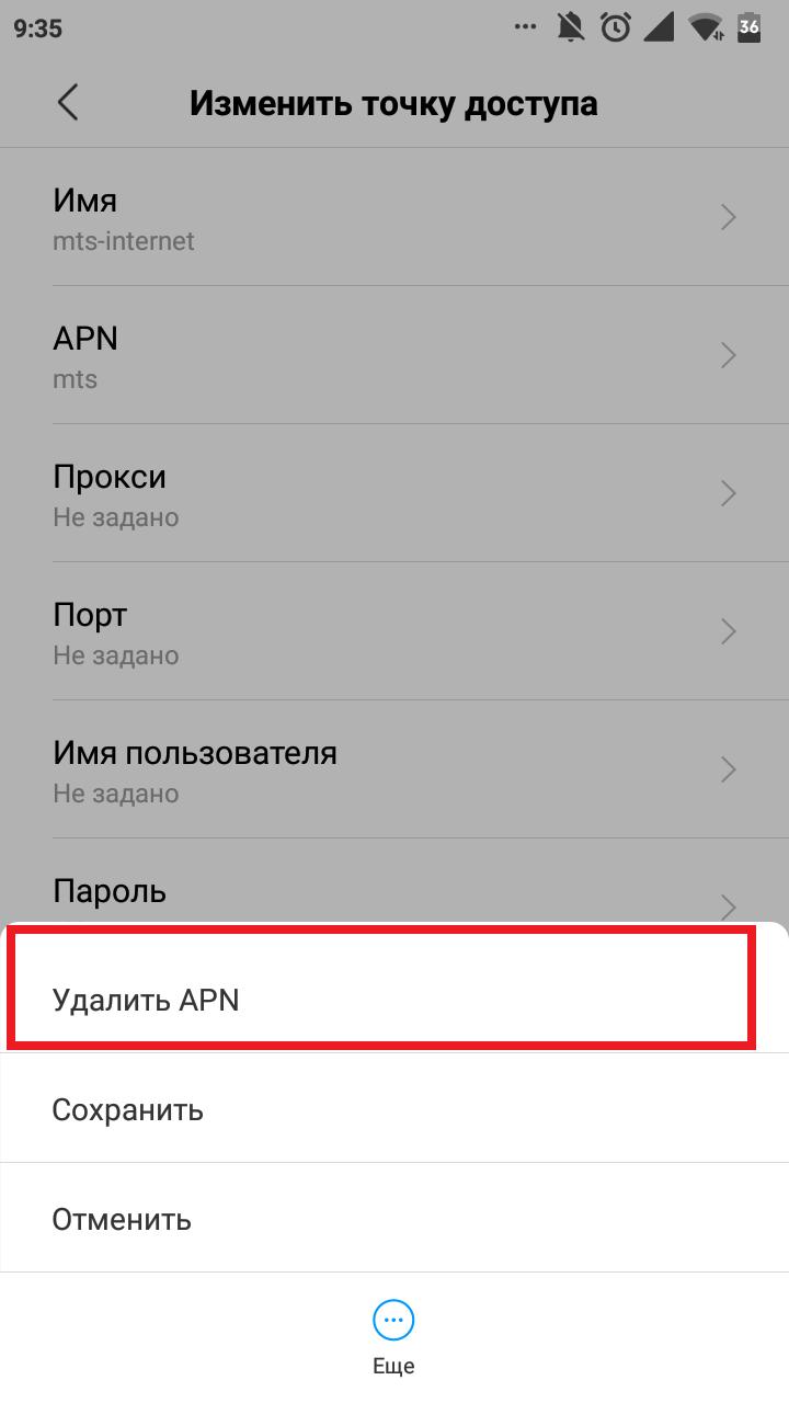 Удаляем APN точку доступа