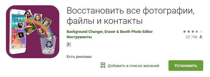 Восстановить все фотографии, файлы и контакты