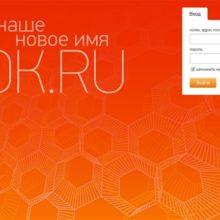 Ошибка приватности при входе в Одноклассники