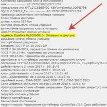 Подпись ошибка 0x80090010 отказано в доступе КриптоПро — решение