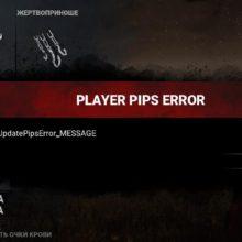 Ошибка Player Pips Error в Dead by Daylight — что делать?