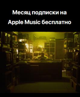 Месяц подписки на Apple Music бесплатно – акция для любителей музыки