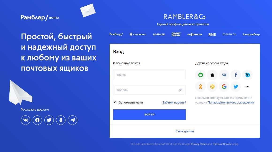 Кликаем на кнопку Регистрация на форме входа