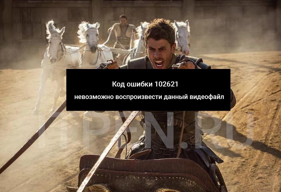 Код ошибки 102621 невозможно воспроизвести данный видеофайл
