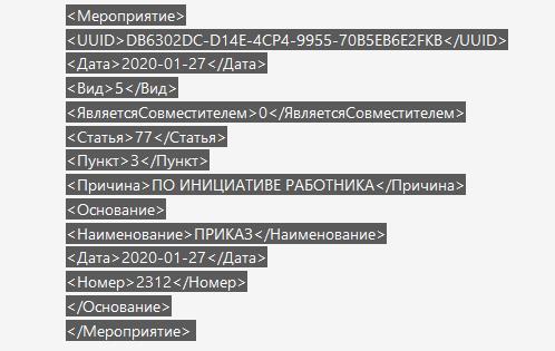 Корректная структура заполнения xml-файла