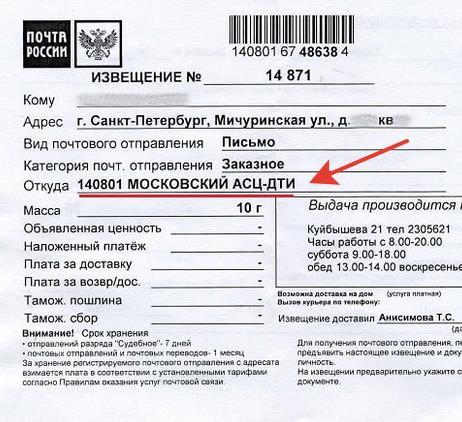 Московский – заказное письмо 20гр