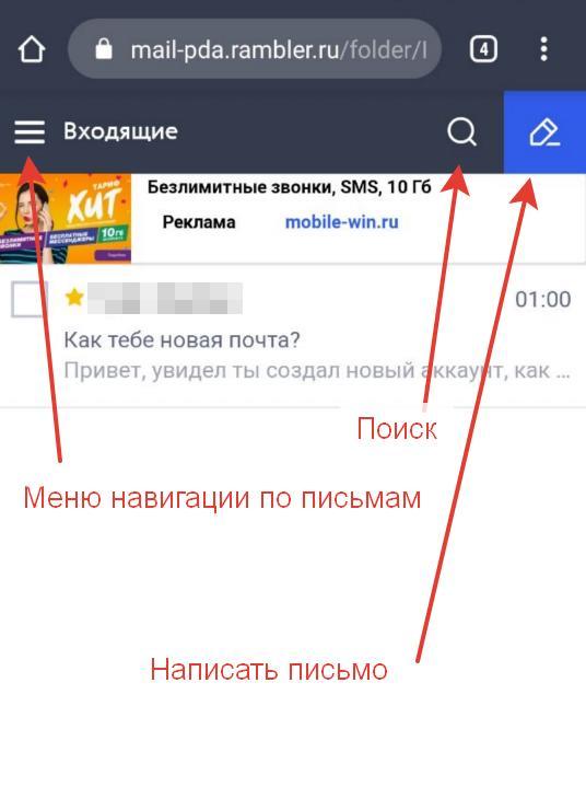 Навигация в мобильной версии почтового ящика
