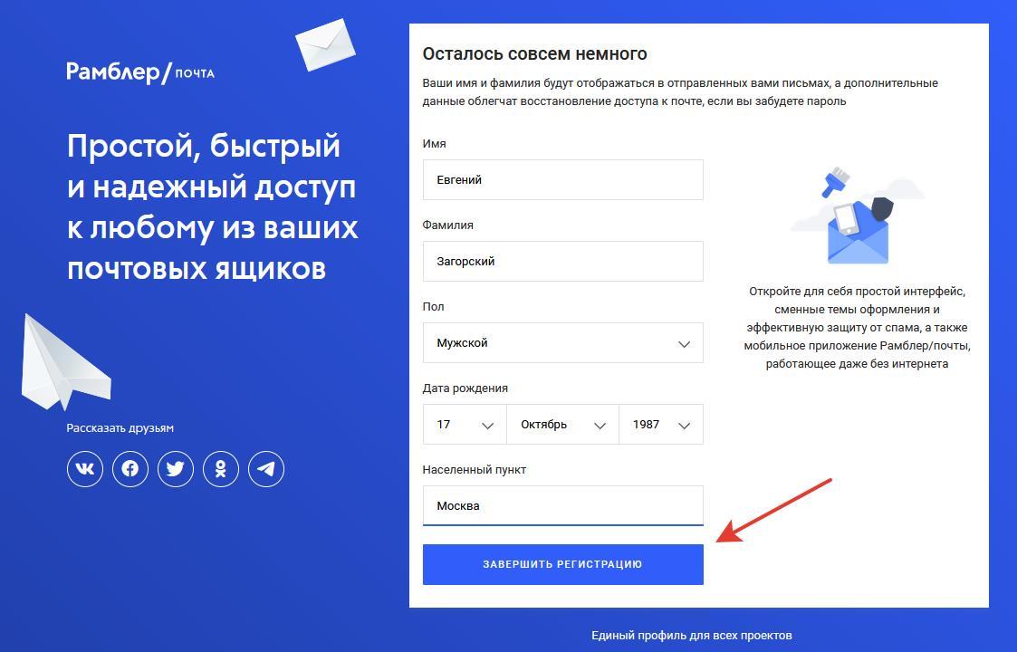 Рамблер Почта – Завершить Регистрацию