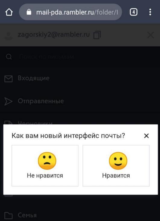 Оценка нового интерфейса почты