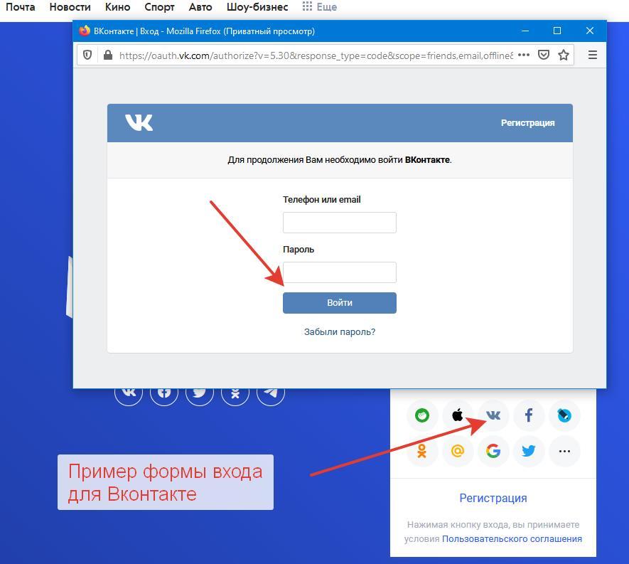 Пример входа и быстрой регистрации через Вконтакте