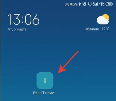 Страница добавлена на экран