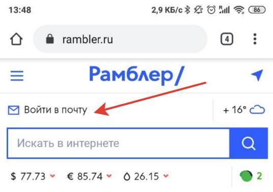 Вход в почту Рамблер с мобильной версии сайта