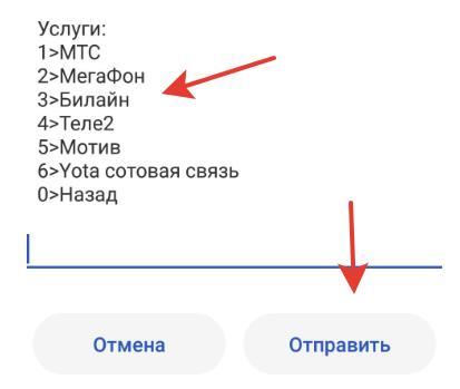 Выбираем оператора сети для пополнения