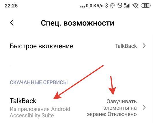 Заходим в настройки TalkBack