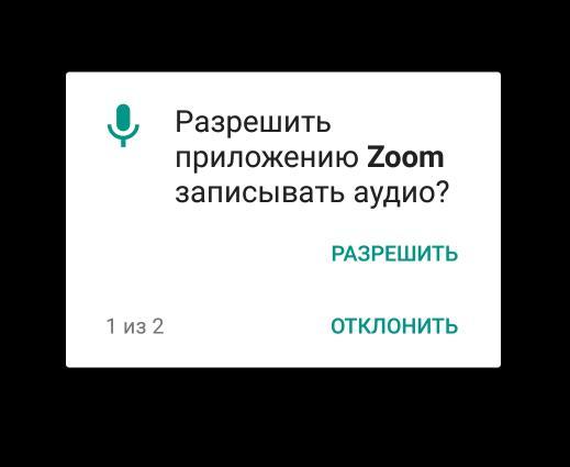 2. Предоставляем доступ к Аудио