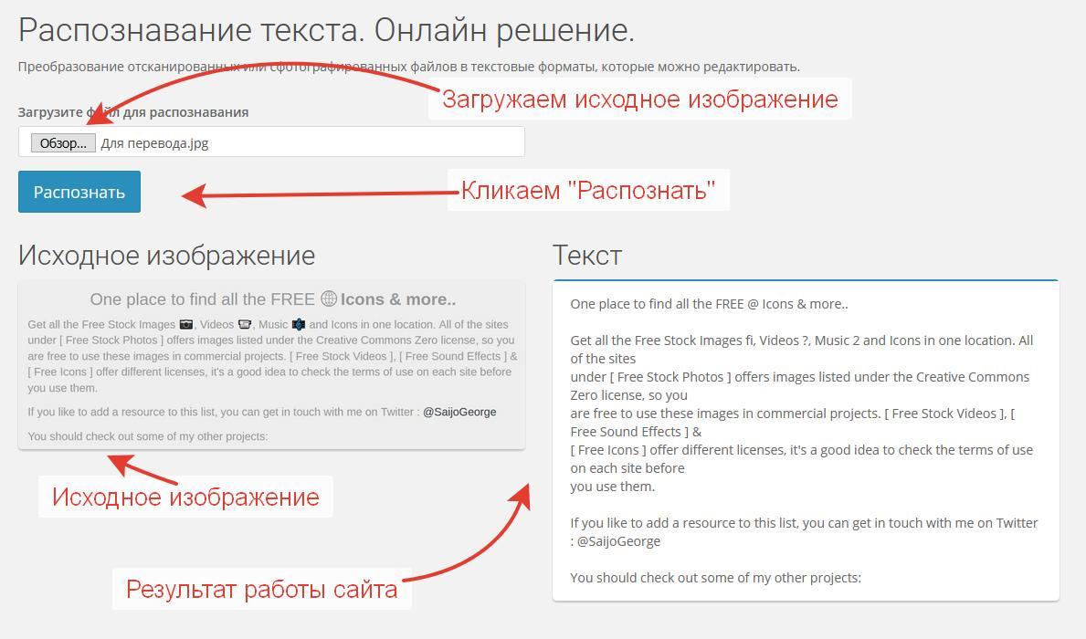 Результат распознавания текста на сайте cifra-r.ru