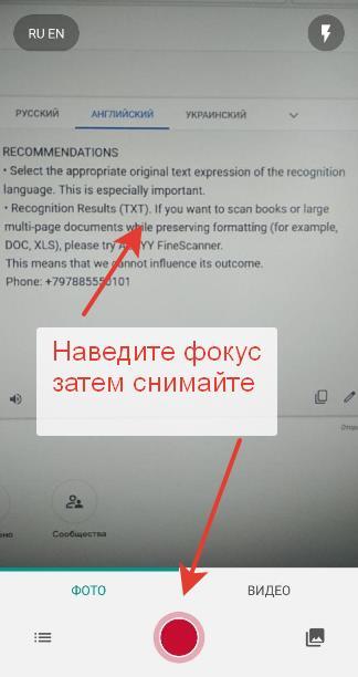 3. Фокусируем камеру на тексте
