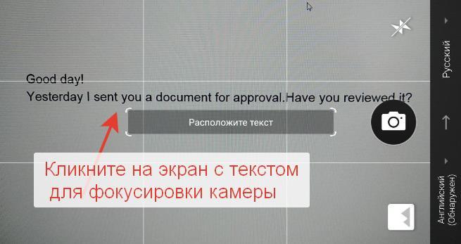 Фокусируем камеру на участке текста