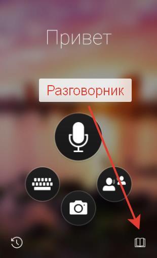Иконка Разговорника