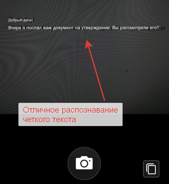 Пример крупного текста