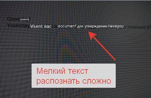 Пример некорректного мелкого текста