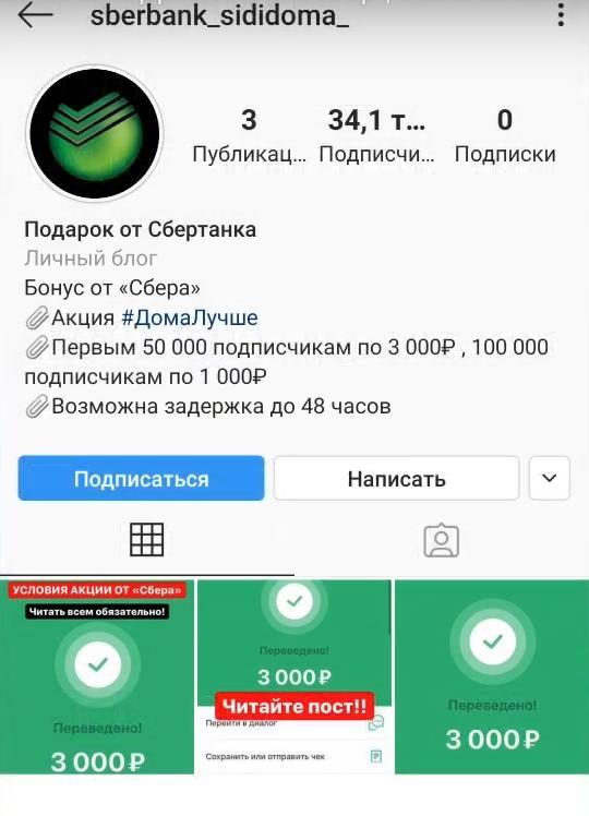 Cбербанк Дома лучше акция 3000 рублей