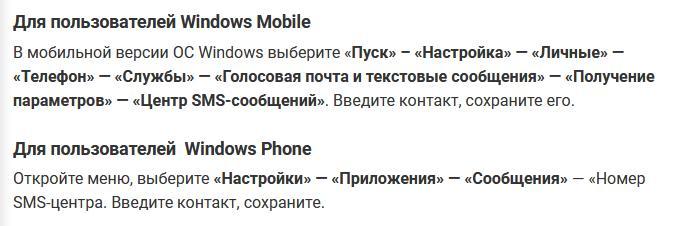 Для пользователей Windows Phone и Windows Mobile