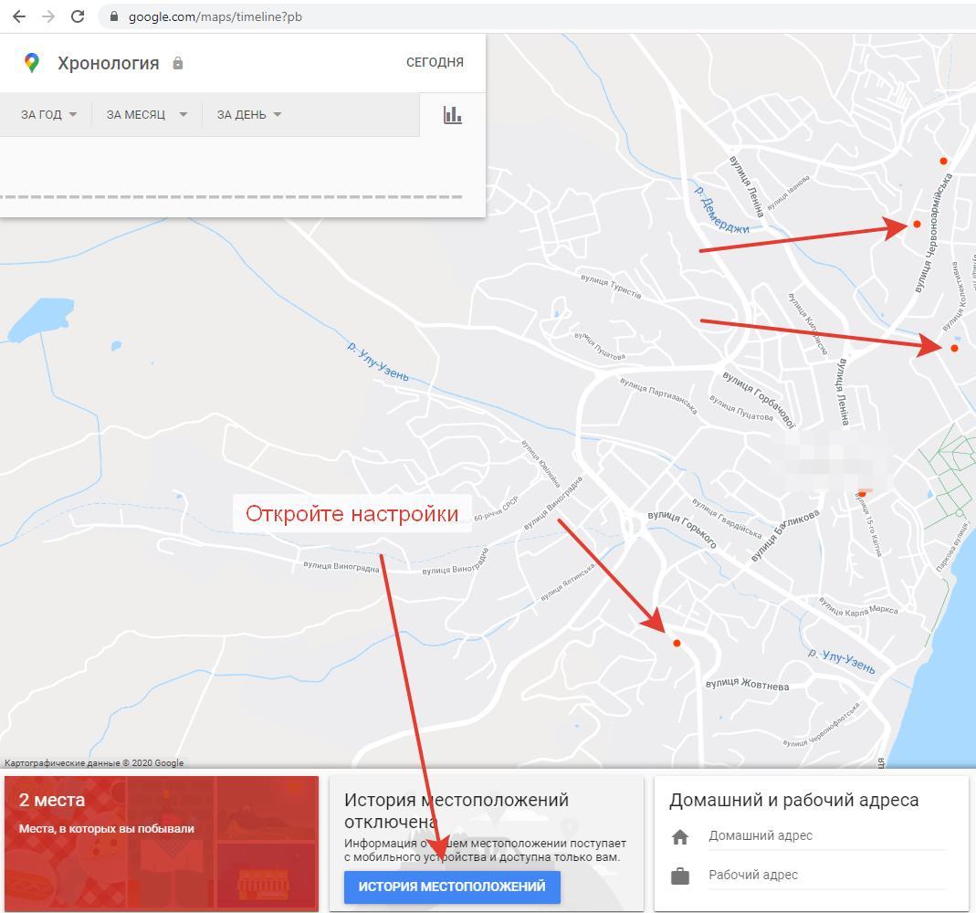 Хорнология передвижений в Google Maps