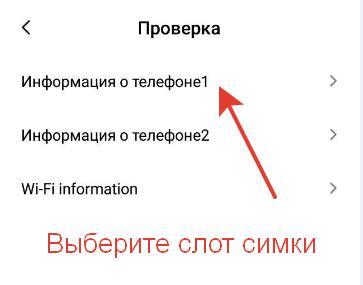 Информация о телефоне1