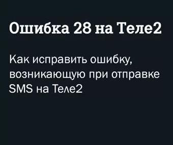 Ошибка отправки смс 28 в Теле2