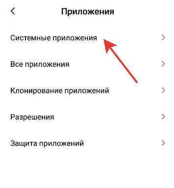 Откройте раздел меню Системные приложения