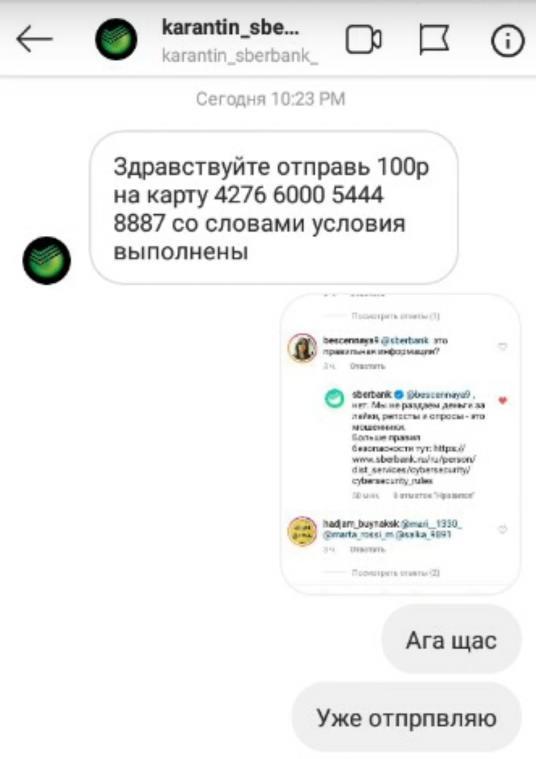 Отправь 100 рублей