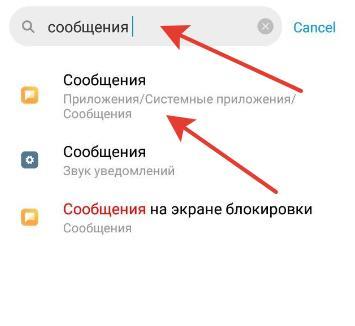 Поиск приложения Сообщения