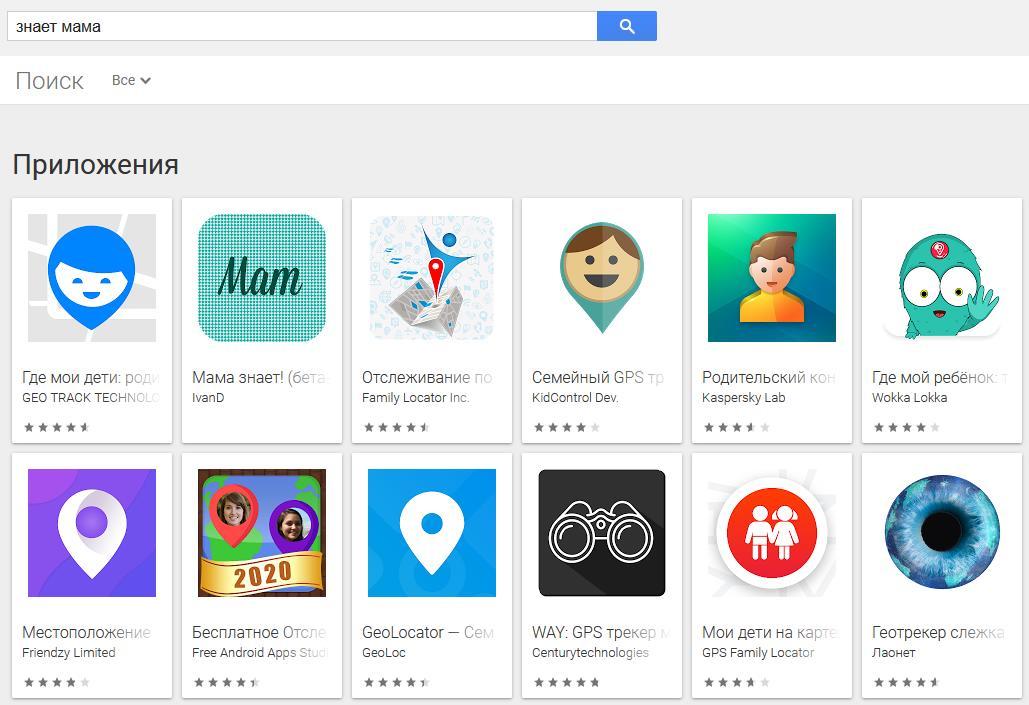 Приложения локаторы в Play Маркет