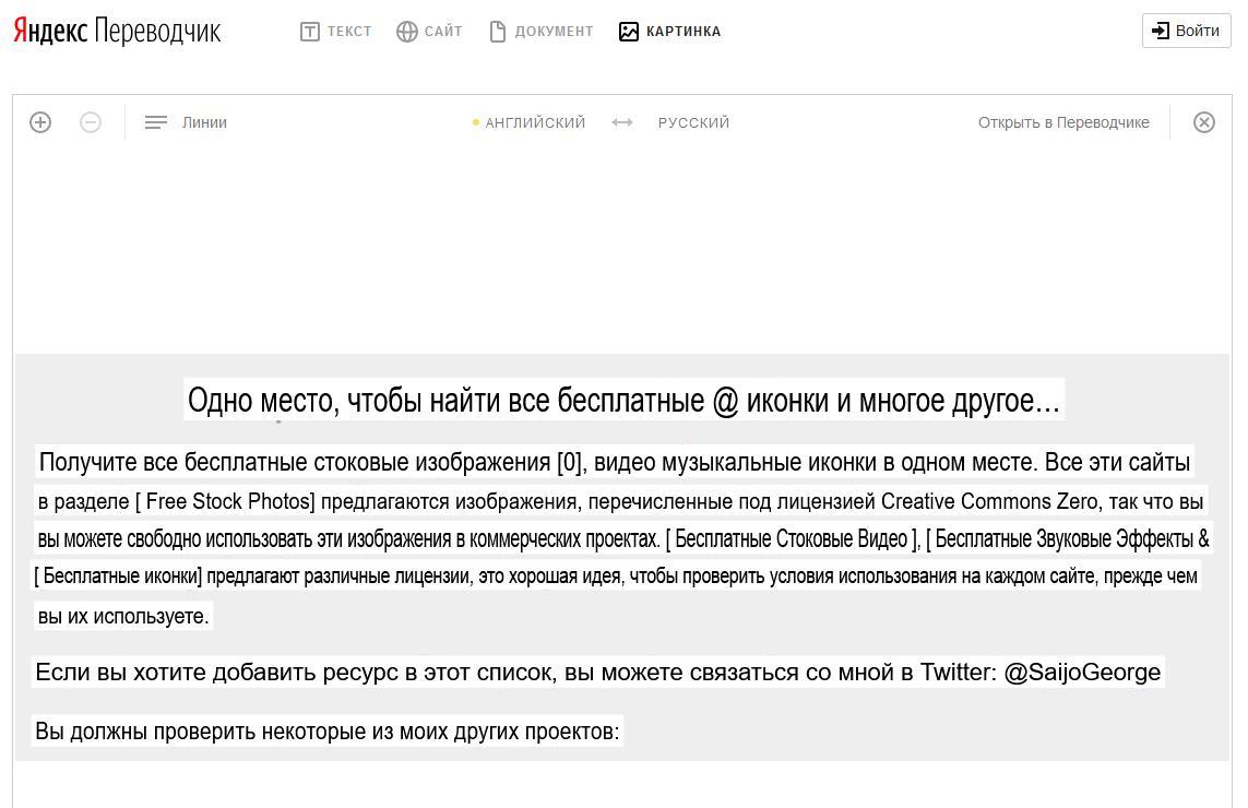 Пример работы с Яндекс Translate OCR