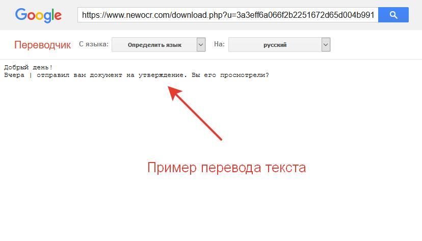 Пример работы сайта с Google Translate