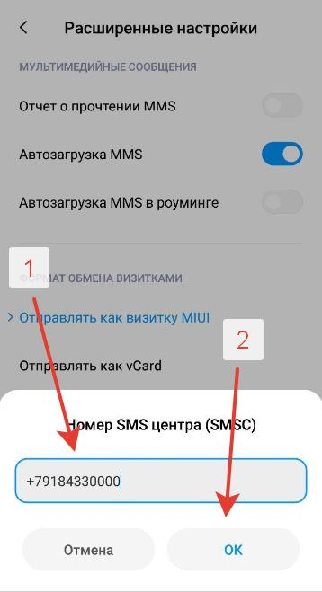 Прописываем SMSC