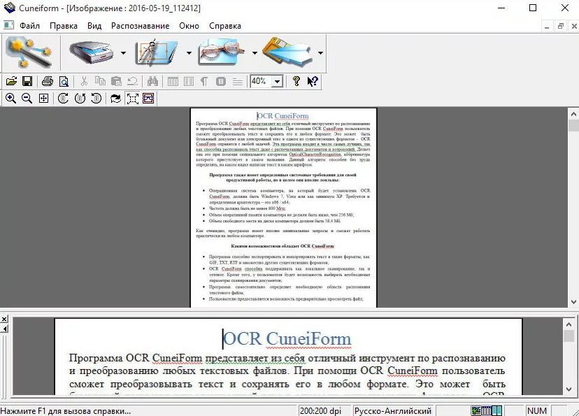 Работа с документами в OCR CuneiForm