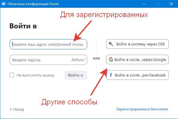 Введите логин пароль или войдите через соцсети