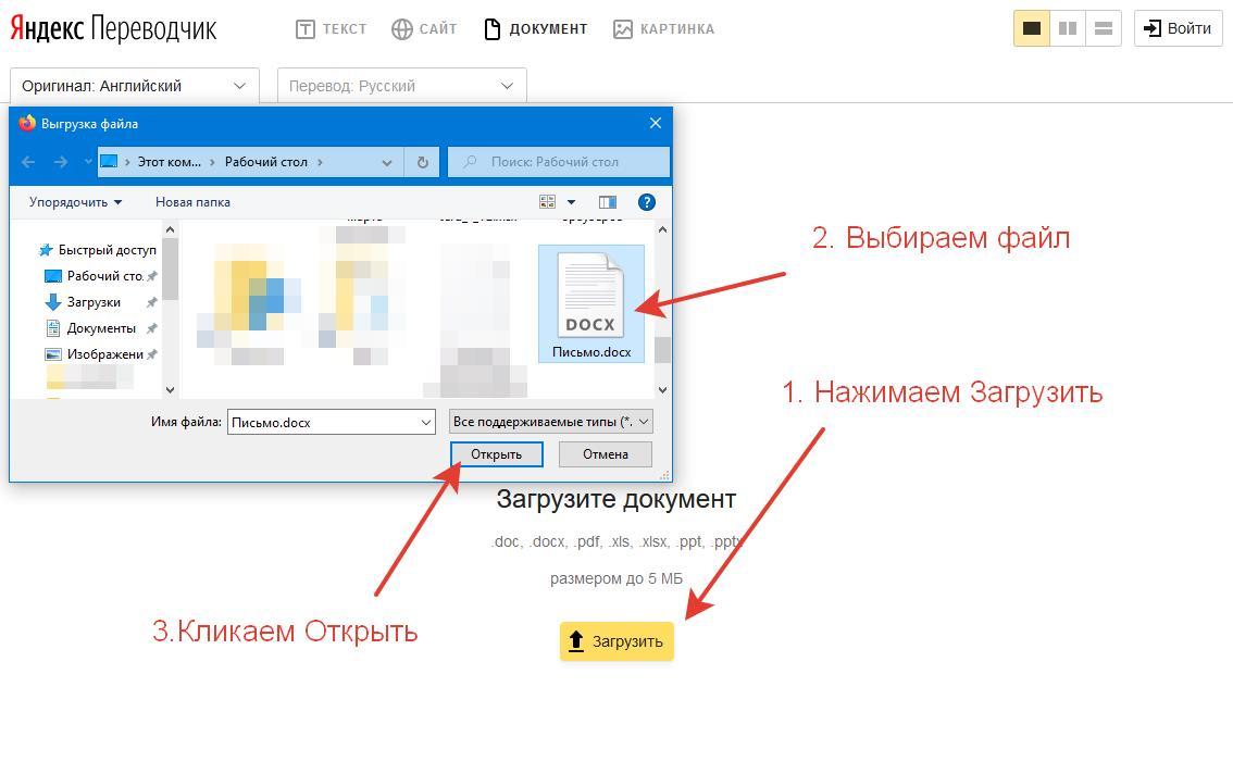 Загружаем документ в браузере