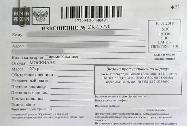 Извещение на получение письма Москва 93