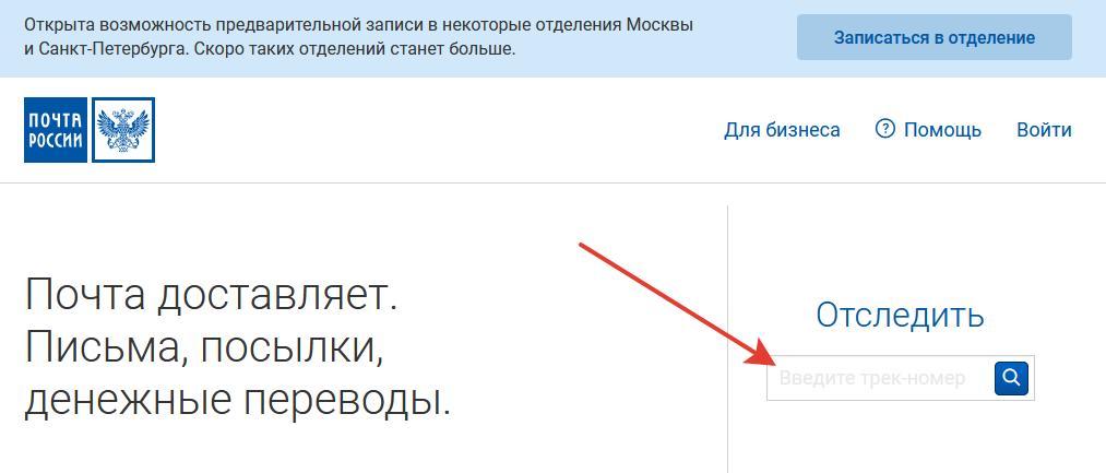 Отследить писмьо Москва 93 по трек номеру