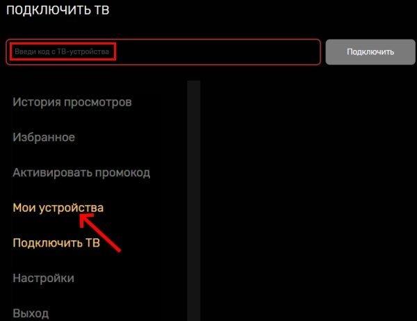 Активация устройства на Premier.one
