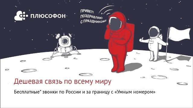 Проект Плюсофон от ООО Интернод