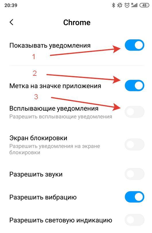 Управление уведомлениями в браузере