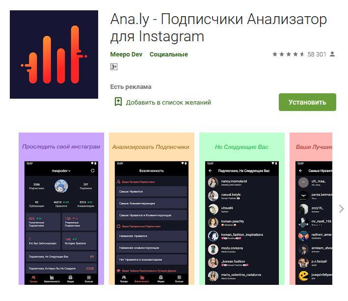 Ana.ly - Подписчики Анализатор для Instagram